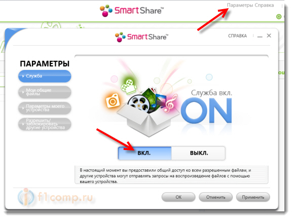 LG Smart Share - просмотр на ТВ фильмов и фото с компьютера