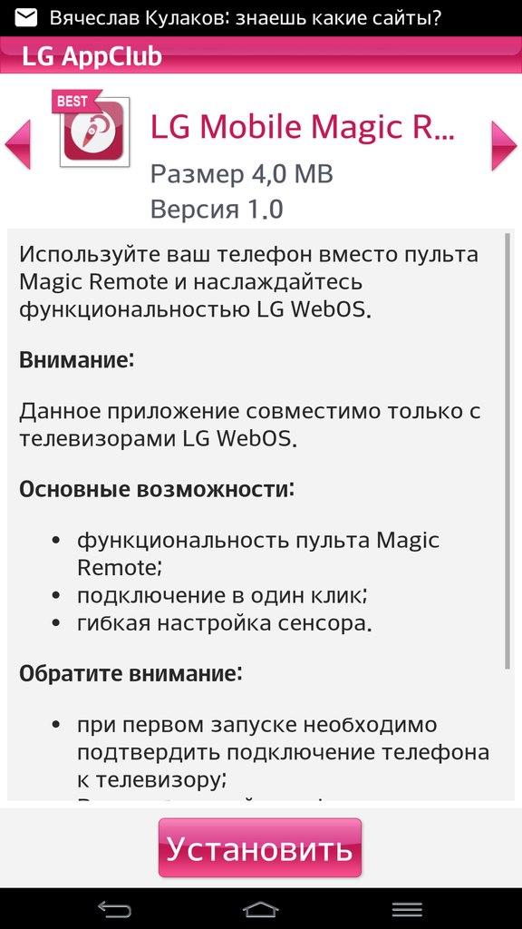 Программа пульт для телека lg на дроид
