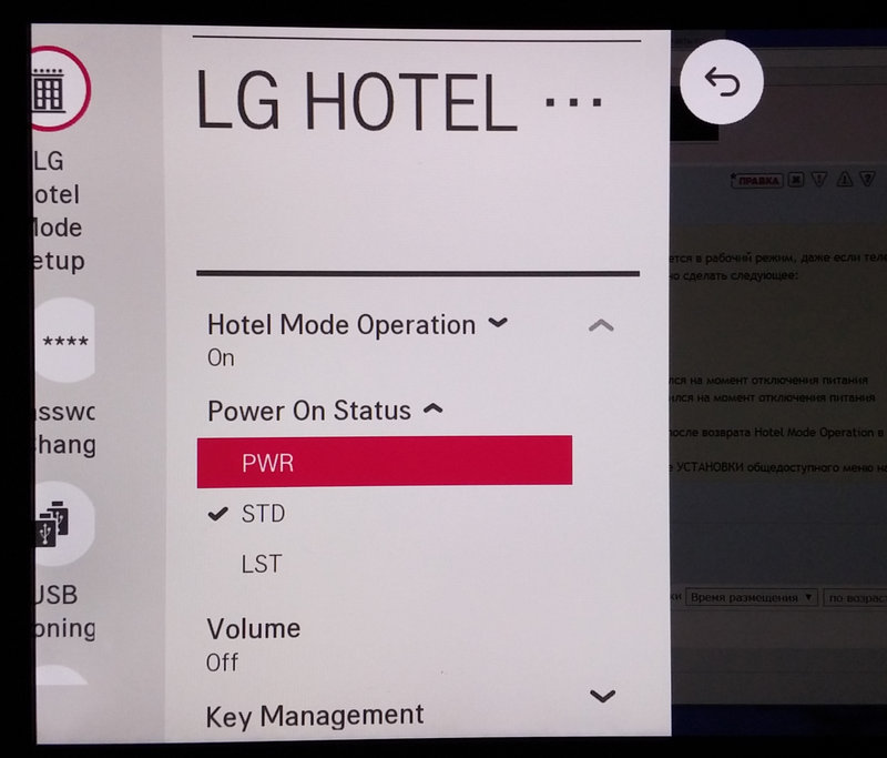 LG_Hotel_Mode_Power_on_Status.jpg