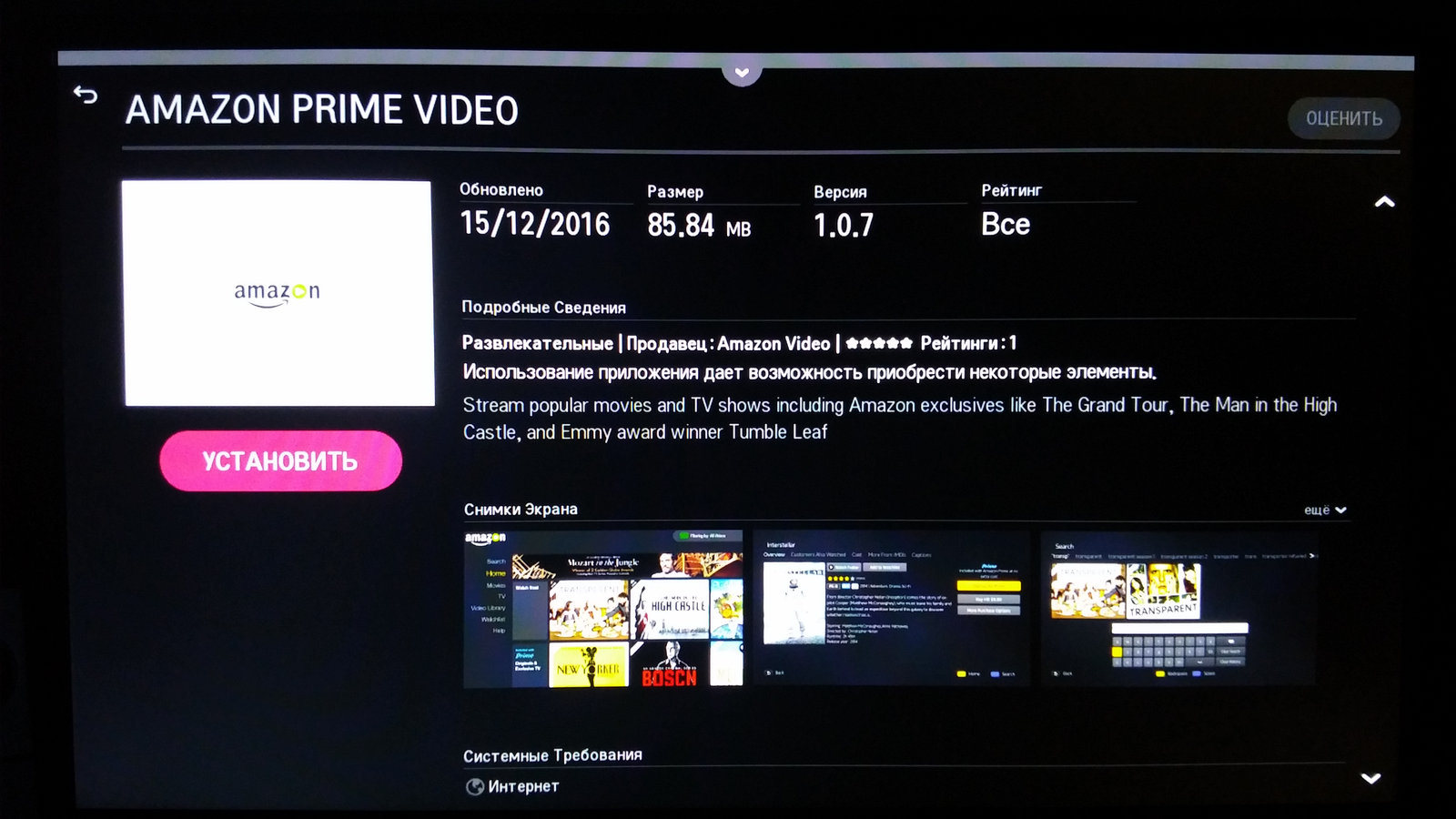 Amazon Prime LG webOS TV 1.jpg