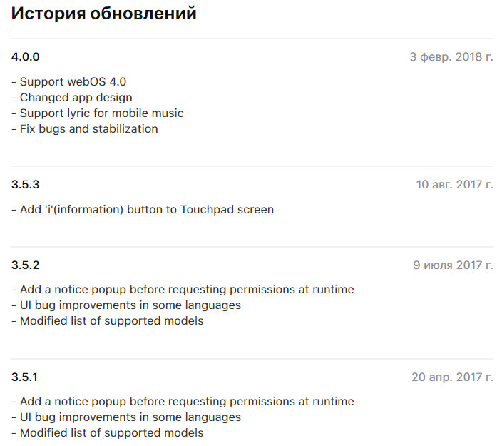 LG TV Plus iOS update webOS 4.0 support.jpg